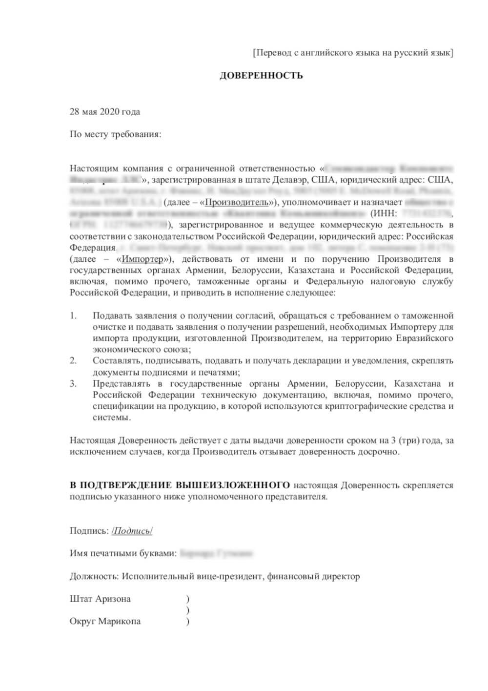 POA translated into Russian (page 1)