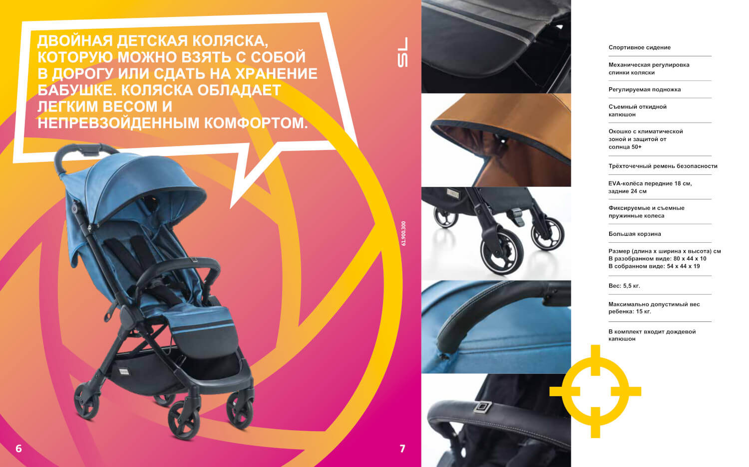German product catalogue after being translated into russian (similar layout)
