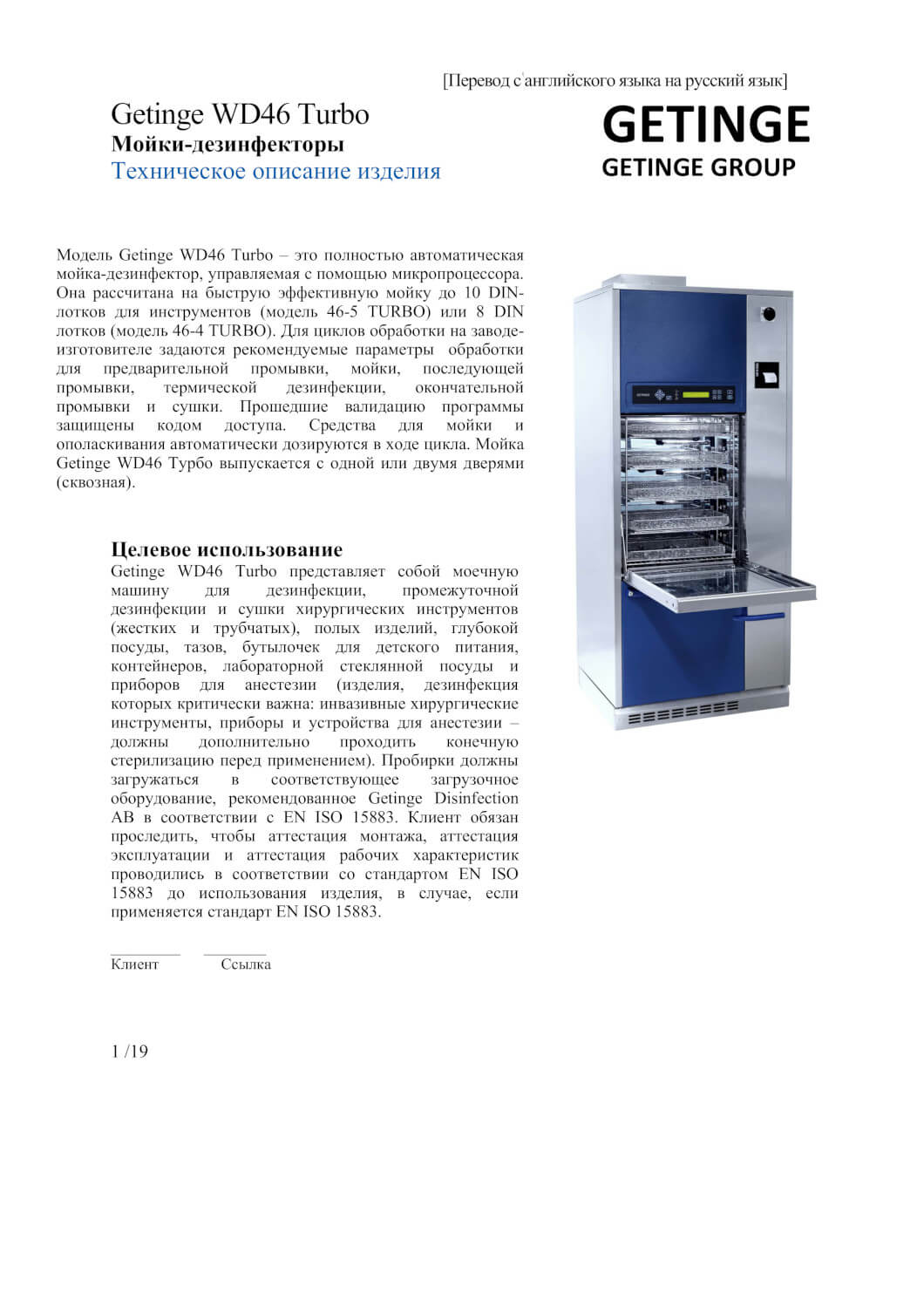 English product catalogue after being translated into russian (with basic formatting)